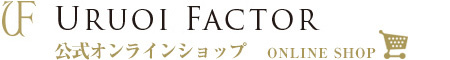 URUOI FACTOR公式オンラインショップ