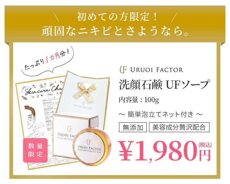 UFソープ初回購入者様限定1980円