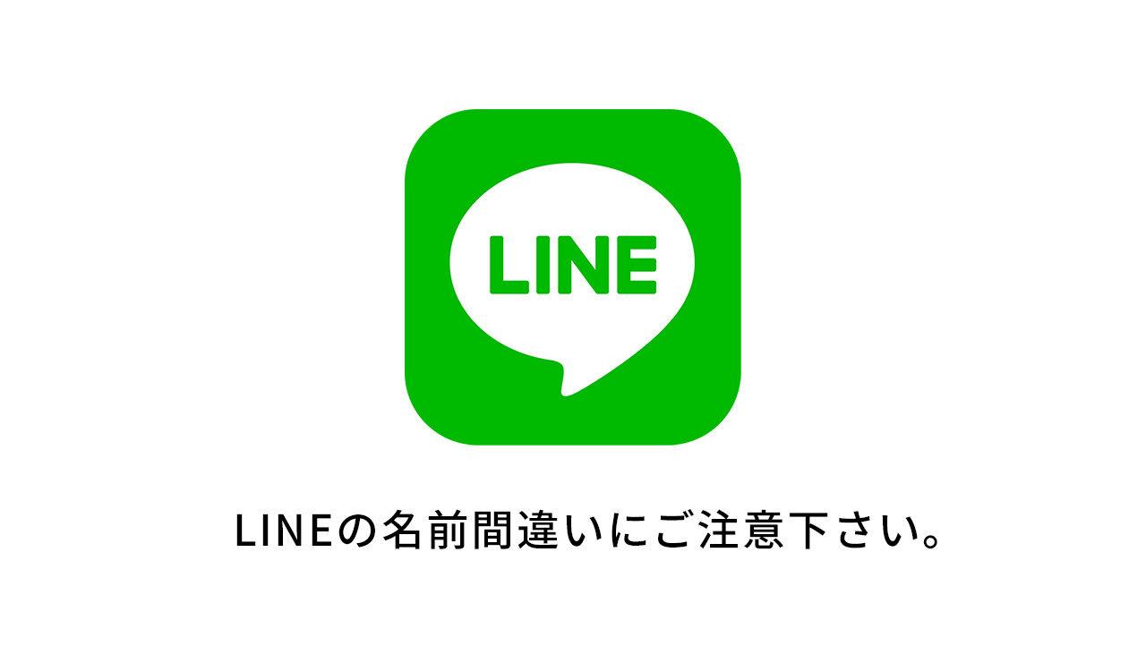 LINEの名前間違いにご注意下さい。